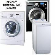 Продажа запчастей к стиральным машинам-автомат