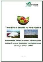 Промышленные теплицы на юге России. Отчет по результатам исследования
