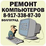 РЕМОНТ КОМПЬЮТЕРОВ В ВОЛГОГРАДЕ НА ДОМУ  8-917-338-87-30