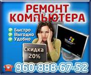 РЕМОНТ КОМПЬЮТЕРОВ НА ДОМУ 8-960-888-67-52 ВЫЕЗД ПО ВОЛГОГРАДУ