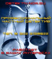 Детективные агенсва Волгограда.Детективные услуги.