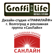 ГРАФИЛАЙФ Дизайн-студия г. Волгоград