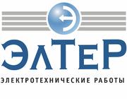 Электротехнические работы/Электромонтаж