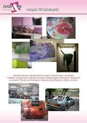 Печать,  реклама,  полиграфия. Рекламо-производственная фирма