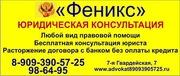 Регистрация,  ликвидация  ООО