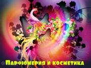 Гучи и др.парфюмерия и косметика