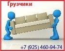 Работа в Москве Вахтой. Грузчик-разнорабочий