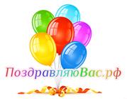 Поздравляювас сайт поздравлений и праздников.
