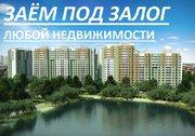 Займ деньги под залог недвижимости Волгоград Волжский