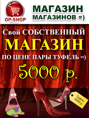 Создание интернет-магазинов НЕДОРОГО =)