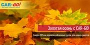 Золотая осень с CAR-GO!