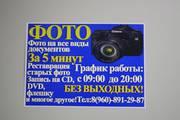 Фото на документы в Волгограде