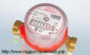 Счетчики на воду универсальные антимагнитные СГВ-15 Бетар