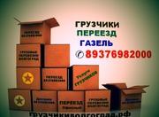 Услуги грузчиков газели