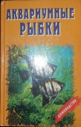 И. Г. Иерусалимский Аквариумные рыбки