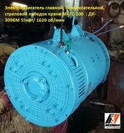 Электродвигатель ДК-309Б