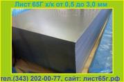 Продам лист 65Г толщиной от 0, 5 мм до 3, 0 мм