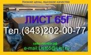 Лист пружинной стали 65Г 0, 5-3, 0 мм в наличии,  продаем недорого