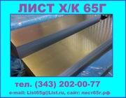 Продаем новые листы 65Г холоднокатаные 0, 5-3, 0 мм,  в наличии 150 тонн