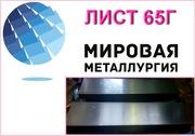 Выгодное предложение на листы 65Г холоднокатаные