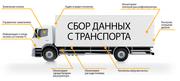 Контроль передвижения транспорта ГЛОНАСС