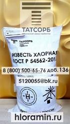 Хлорная известь от российского производителя