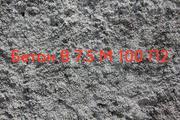 Бетон В 7.5 М 100 П2