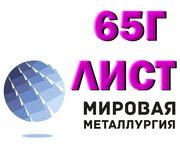 Продам листы 65Г для изготовления доспехов