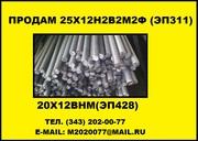 Купить круг 25Х12Н2В2М2Ф (ЭП311),  купить круг 20Х12ВНМФ (ЭП428)