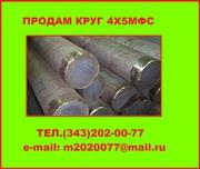 Продам сталь 4Х5МФС