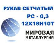 Рукав сетчатый ТУ 26-02-354-85,  РС-0, 3 ст.12Х18Н10Т