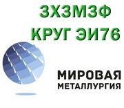 Продам сталь 3Х3М3Ф из наличия